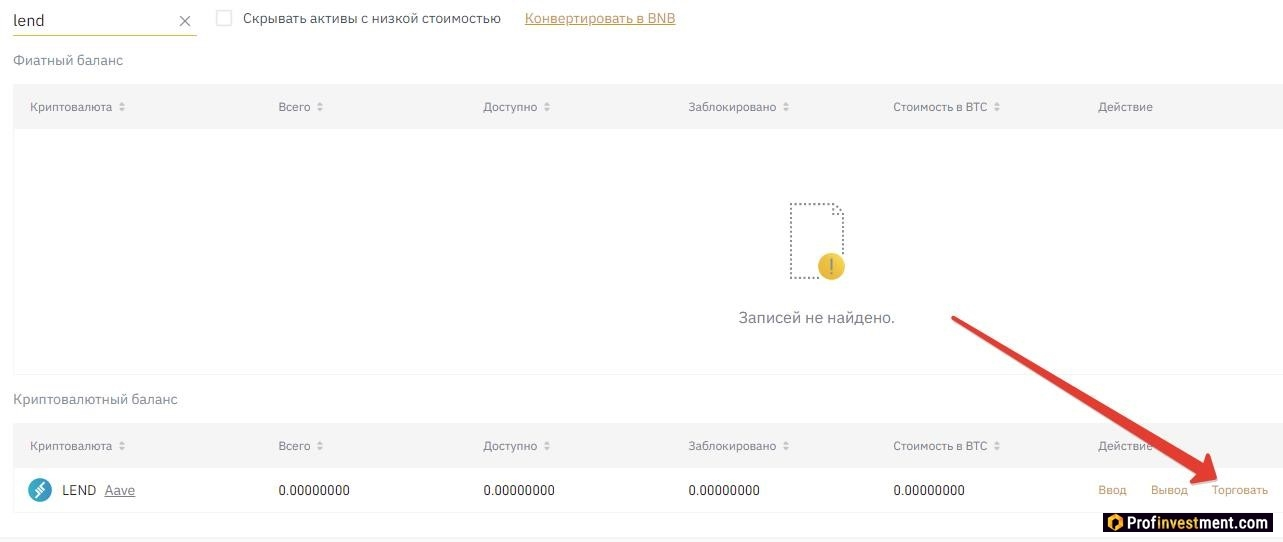 trade lend cryptocurrency tokens on the Binance exchange