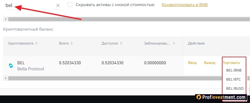 trade Bella Protocol (BEL) token on Binance exchange