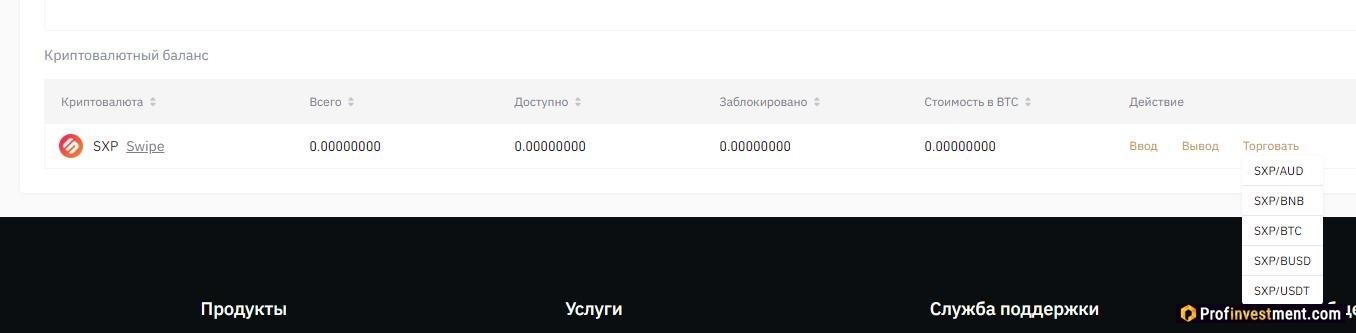 cryptocurrency trading Swipe (SXP)
