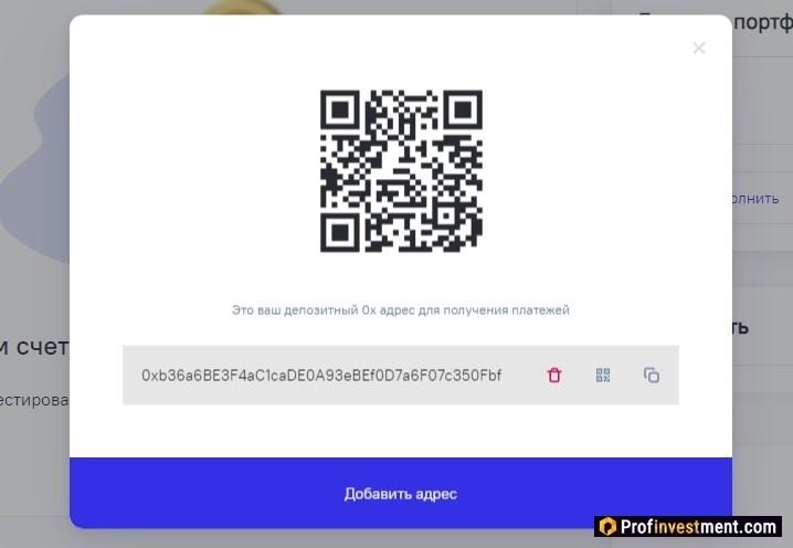 перевод криптовалюты на Broex
