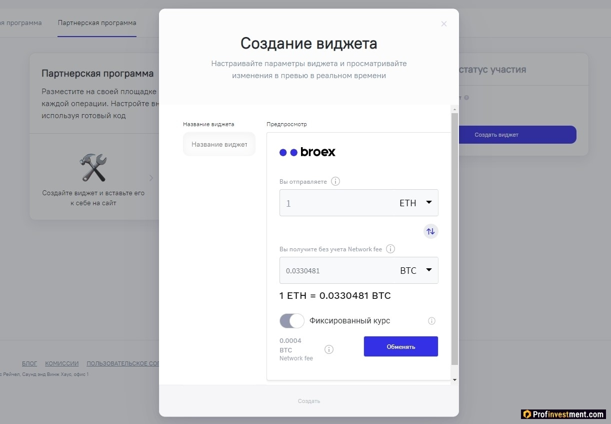 партнерская программа Broex