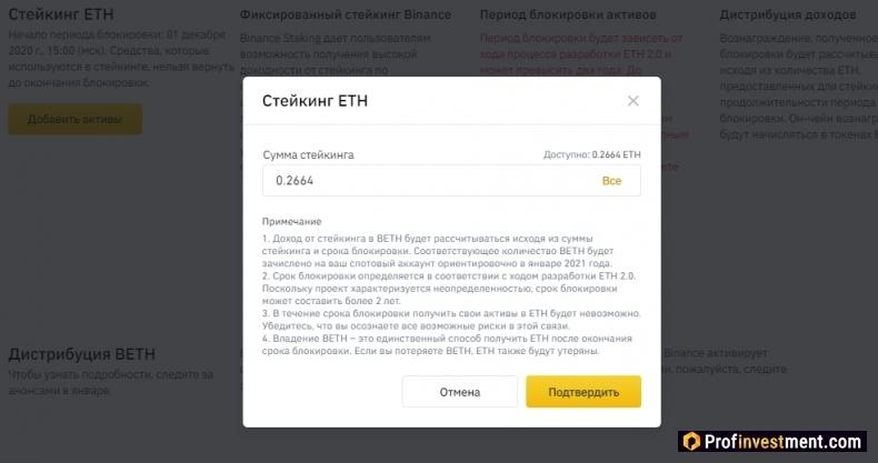 добавление Ethereum в стейкинг-пул