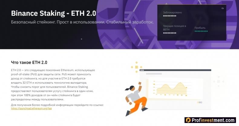 Стейкинг Ethereum 2.0 на криптобирже Binance
