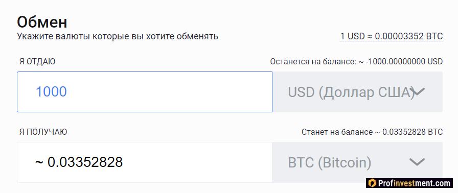 Мгновенная покупка Bitcoin за фиат на бирже EXMO