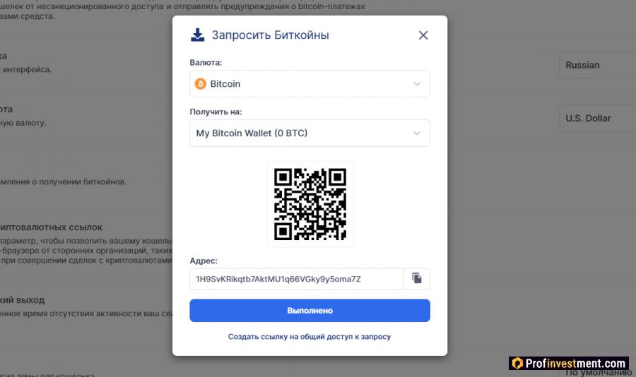 пополнить кошелек Blockchain Wallet криптовалютой