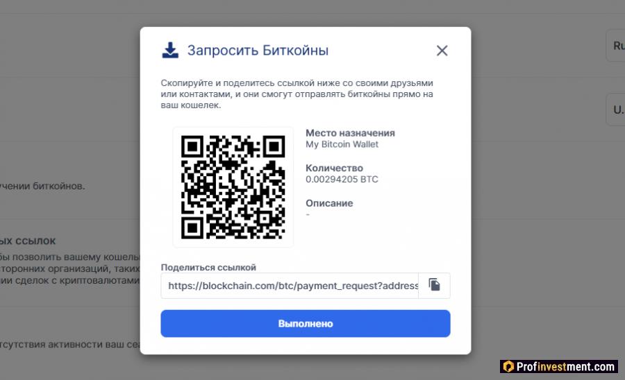 ссылка для перевода криптовалюты на кошелек Блокчейн