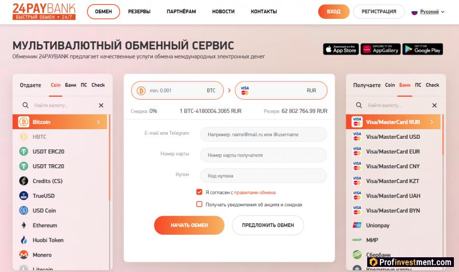 Обмен криптовалюты на фиат через криптовалютный обменник