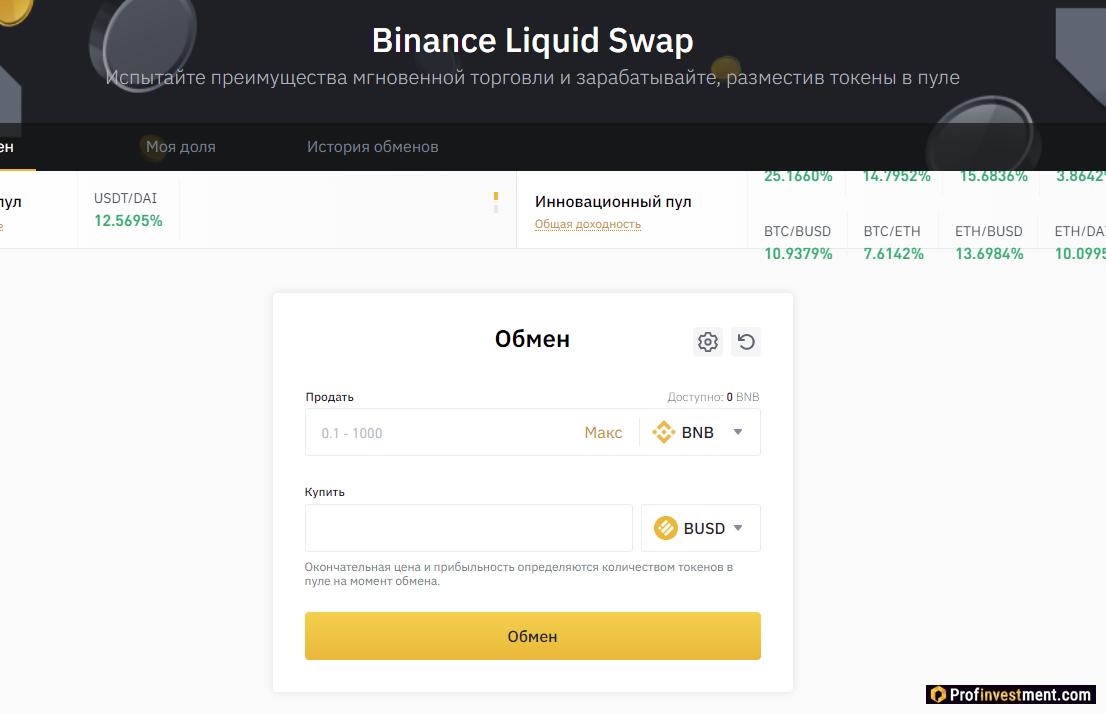 Binance Com официальный отзывы биржа сайт