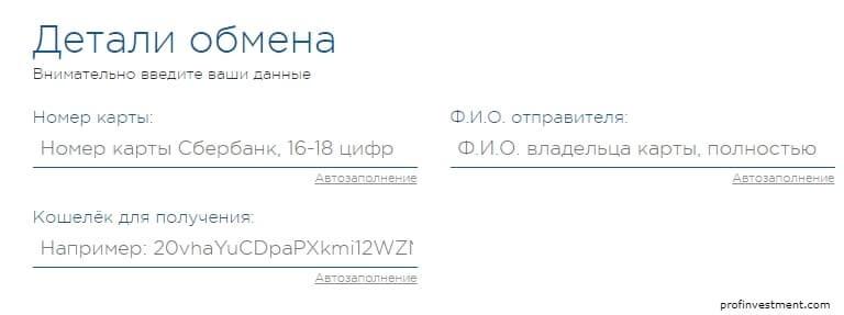 детали совершения операции с криптой