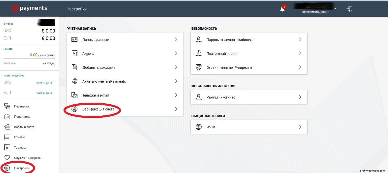 верификация ePayments