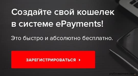регистрация в епейментс