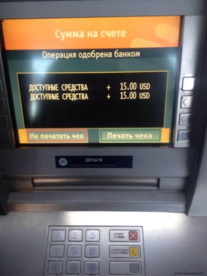 epayments вывод в банкомате
