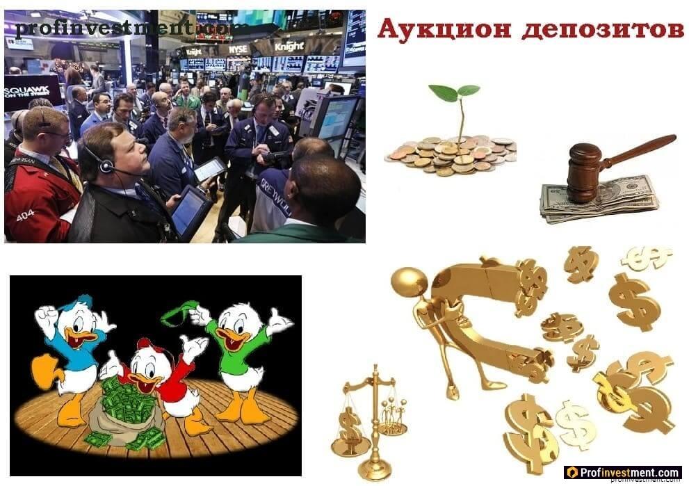 аукцион депозитов или биржа