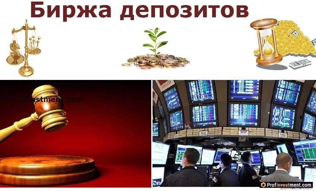 биржа депозитов или аукцион fxdepomarket