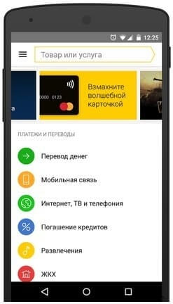 андроид яндекс деньги