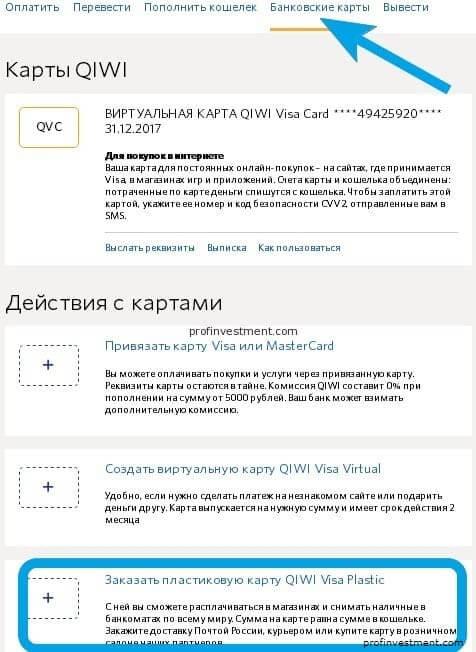 Обменять Perfect Money на Payeer рубли