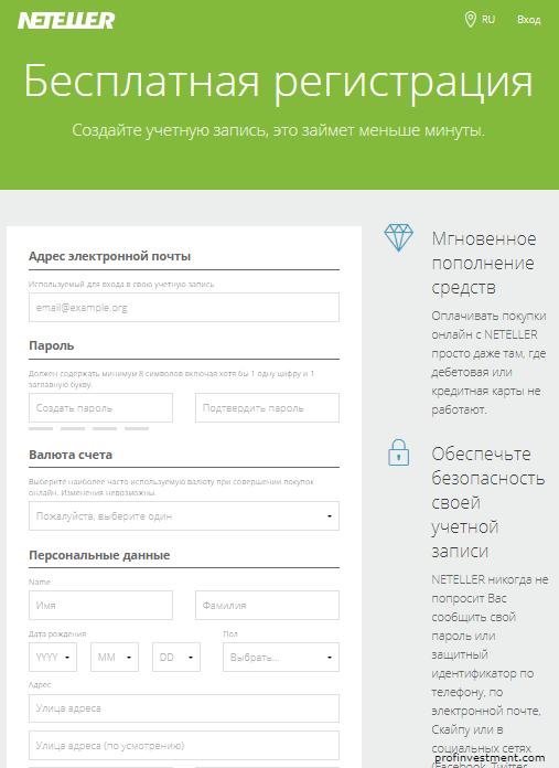 регистрация на сайте neteller.com