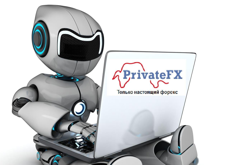 privatefx конкурс лучшая атс