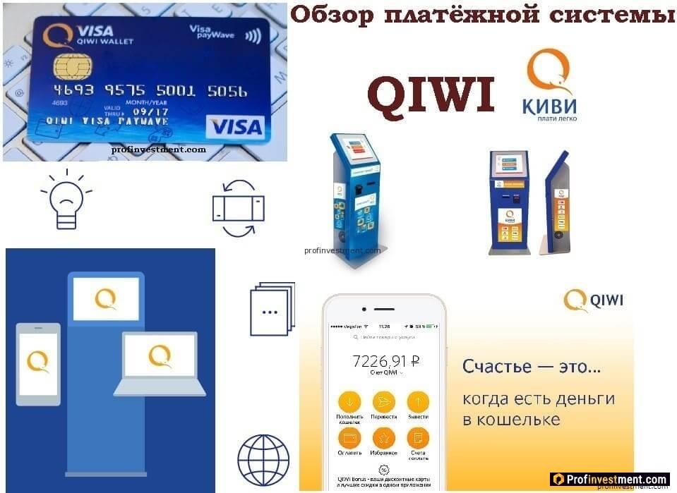 Обзор платежной системы КИВИ