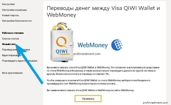 webmoney qiwi