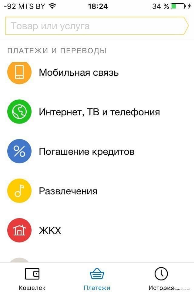 яндекс деньги айфон