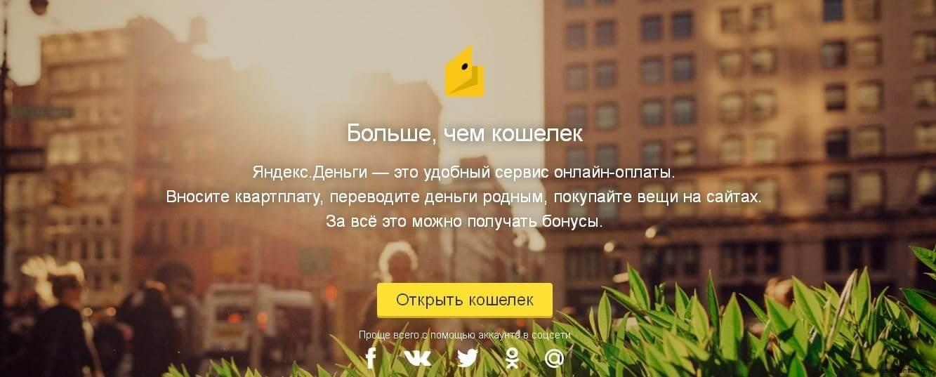 яндекс деньги сайт