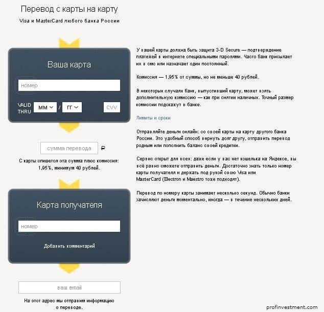 Password как переводится - фото 6