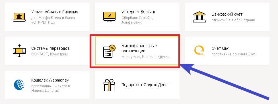 Как перевести деньги с Webmoney на QIWI Как перечислить