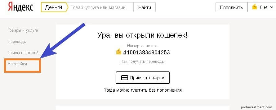 настройка yandex money