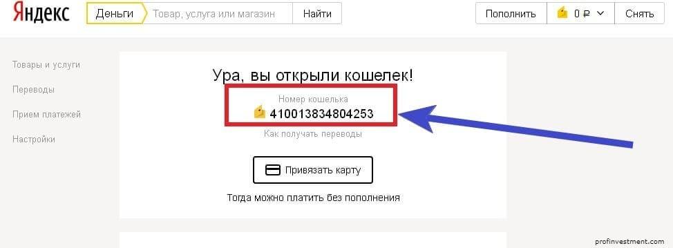номер кошелка Яндекс Деньги