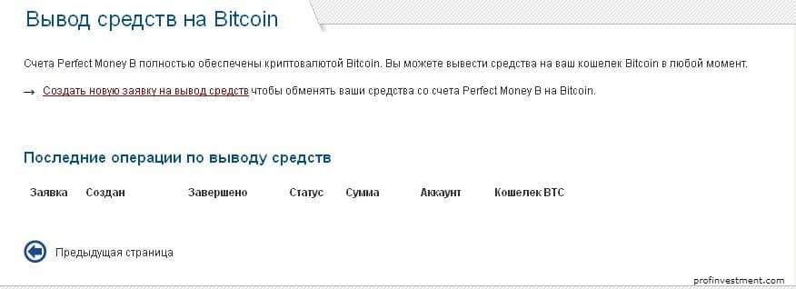 обмен перфект мани на криптовалюту биткоин