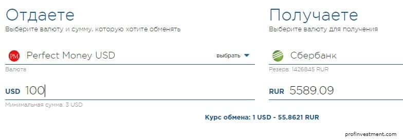 вывод Perfect Money