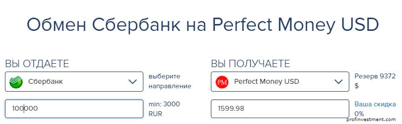 ExchangerMoney - Сервис обмена различных валют и