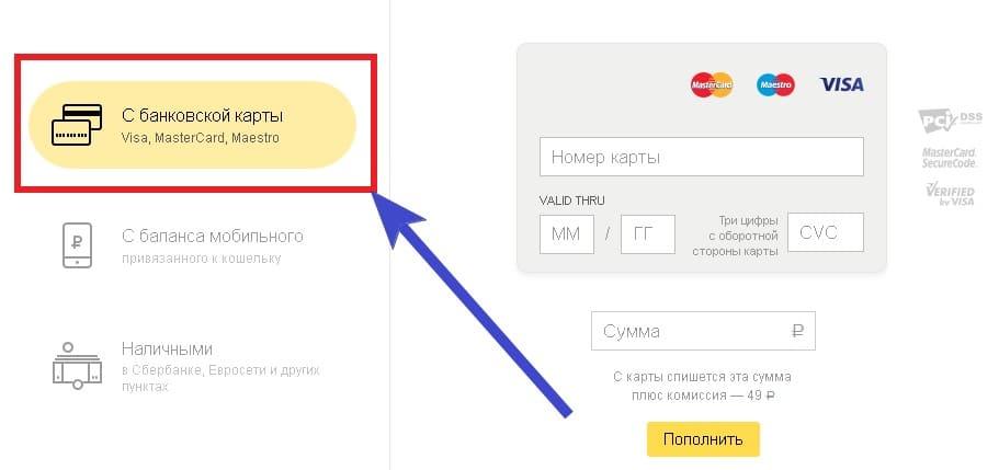 яндекс с банковской карты