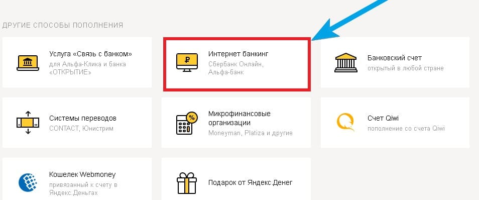 яндекс интернет банкинг