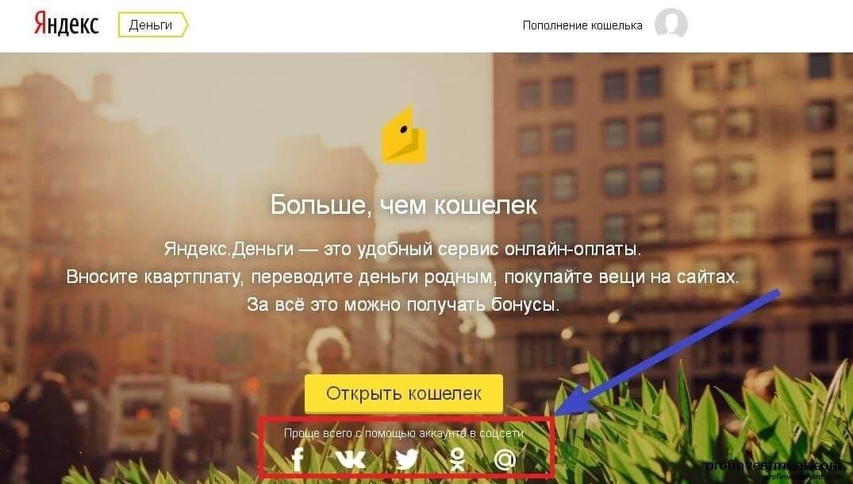 яндекс деньги социальные сети