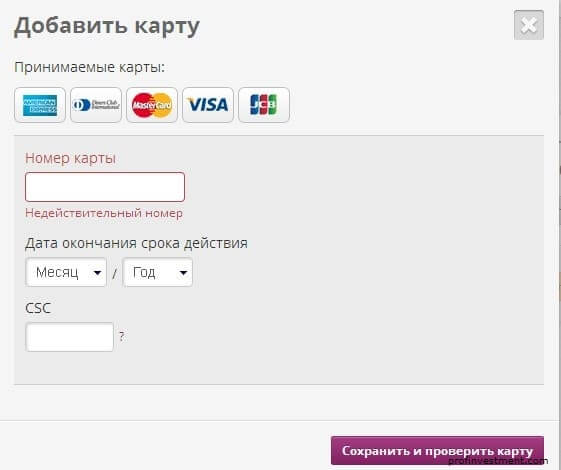skrill привязка банковской карты
