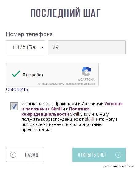 регистрация в манибукерс ввод мобильного