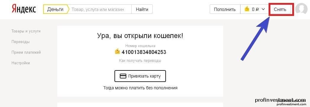 Обменять яндекс деньги украина как пополнение