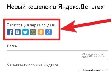 яндекс деньги соцсети