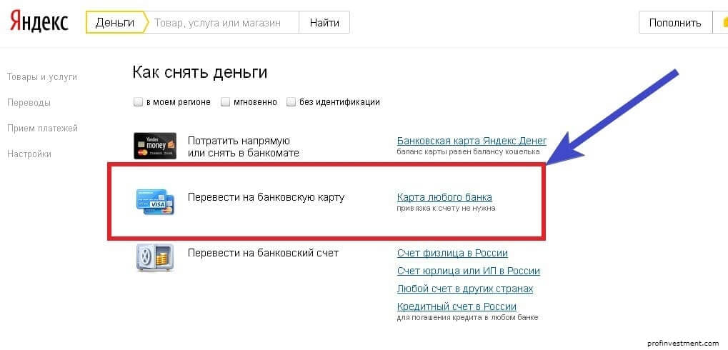 yandex money перевести