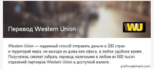 Western Union яндекс