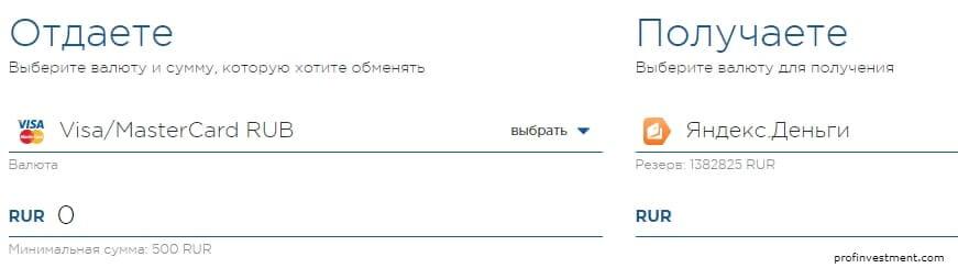 пополнить счет Yandex Money