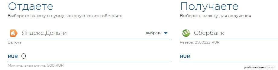 обмен Яндекс Деньги