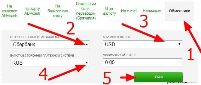 перевод Adv cash на Сбербанк
