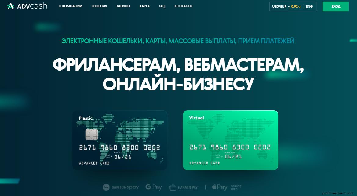 AdvCash Advanced Cash