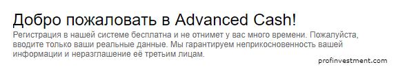 регистрация в advcash