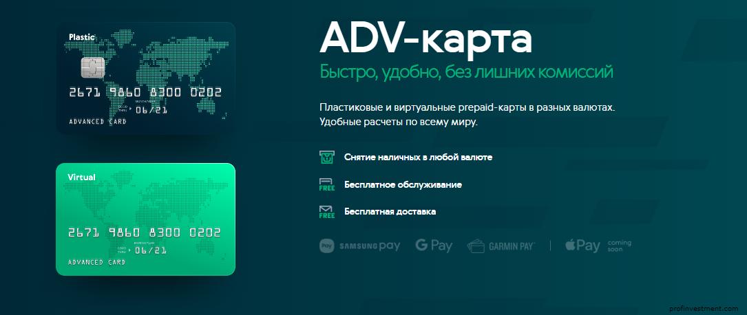 карта AdvCash платёжной системы