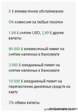 комиссия wallet advcash
