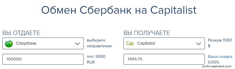пополнить capitalist net